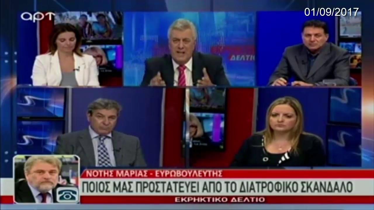 Νότης Μαριάς: Κύριε Αποστόλου κυκλοφόρησαν ή όχι στην ελληνική αγορά τα μολυσμένα αυγά που εισήχθησαν από την Γαλλία;