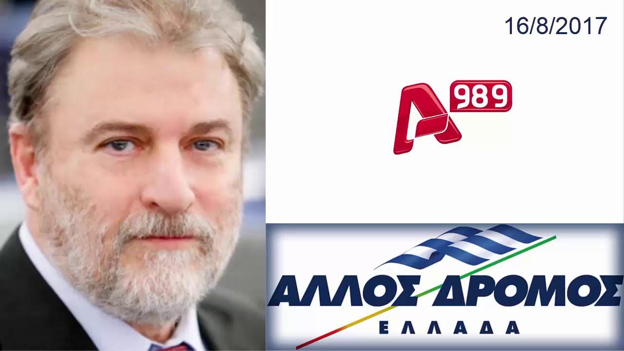 Ο Νότης Μαριάς στον Alpha 98.9 FM για τον τρόπο αποκατάστασης των ζημιών λόγω φυσικών καταστροφών