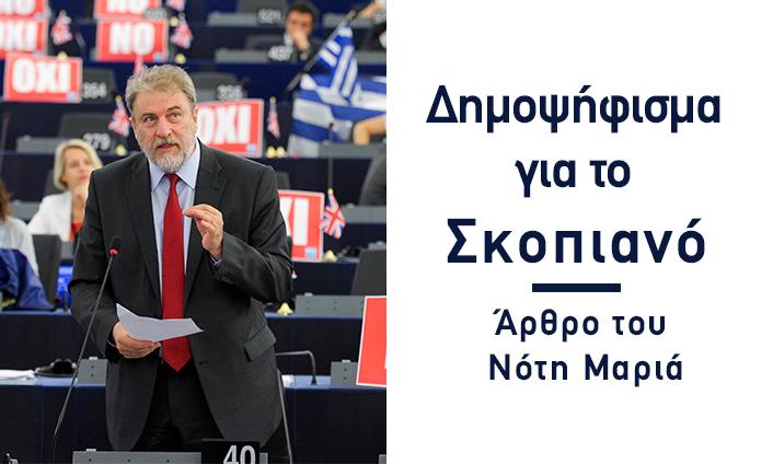 Δημοψήφισμα για το Σκοπιανό