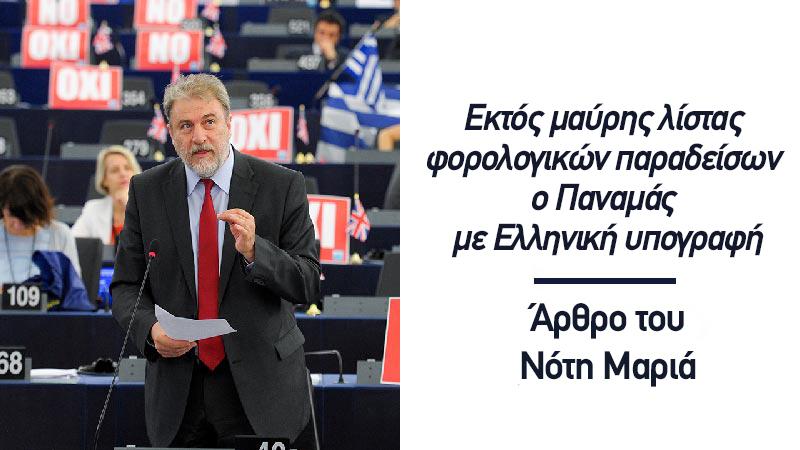 Εκτός μαύρης λίστας φορολογικών παραδείσων ο Παναμάς με Ελληνική υπογραφή