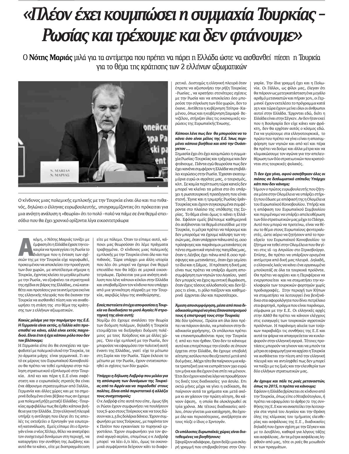 Έγραψαν: «Νέα Εγνατία» 12-4-2018 (Πλέον έχει κουμπώσει η συμμαχία Τουρκίας - Ρωσίας και τρέχουμε και δεν φτάνουμε)